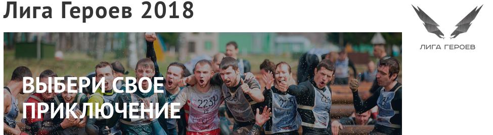 Порошковая окраска. Примеры работ - Компания «ДСТ-Колор» приняла участие в подготовке мероприятия «Гонка Героев. Зима (г. Москва).»