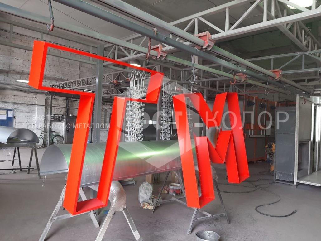 Порошковая окраска - ДСТ-Колор выбрана в качестве подрядчика для оказания услуг по порошковой покраске на объектах сети розничных магазинов «Магнит» в Краснодарском крае